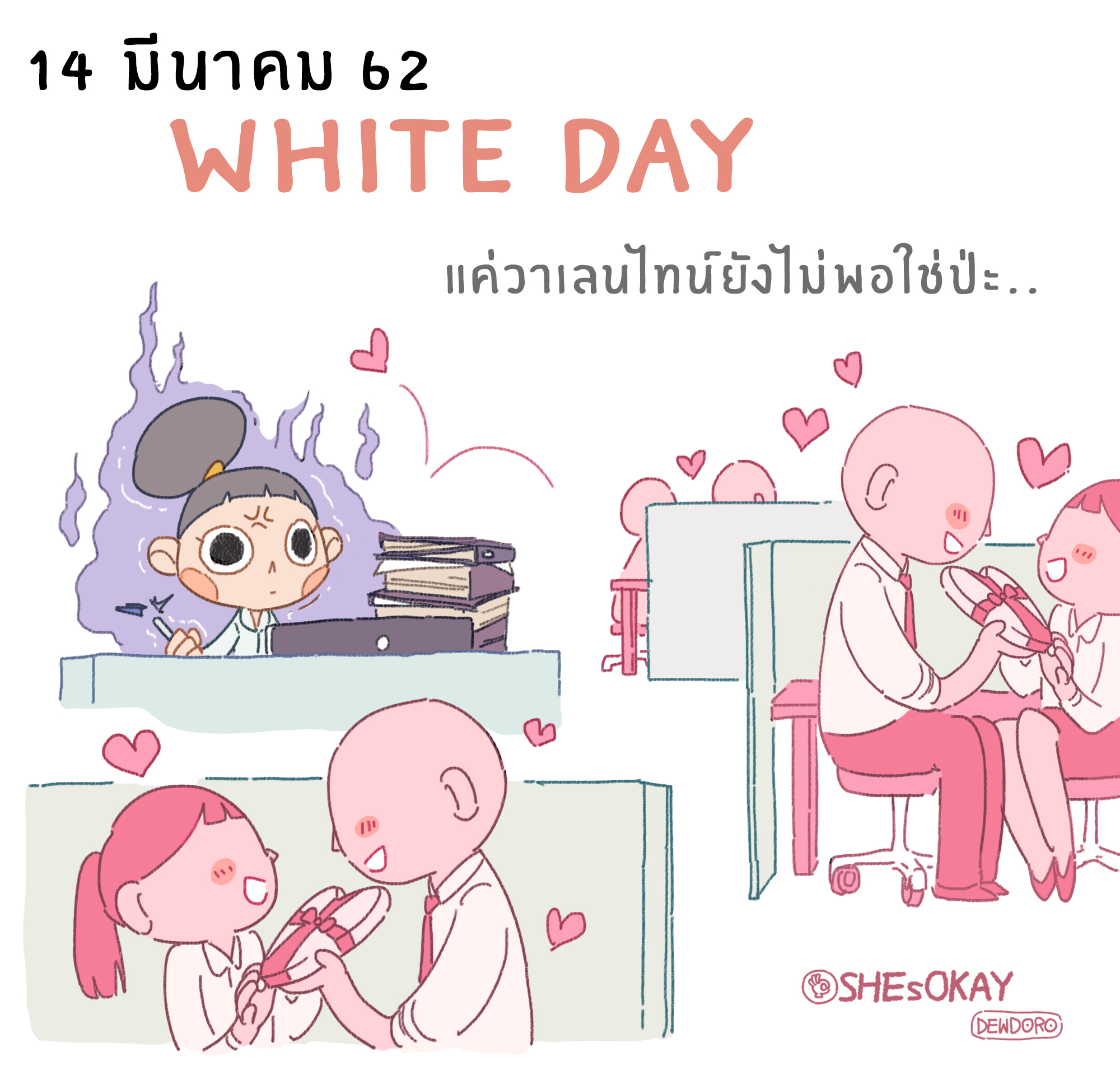 GAGs - White Day 2019