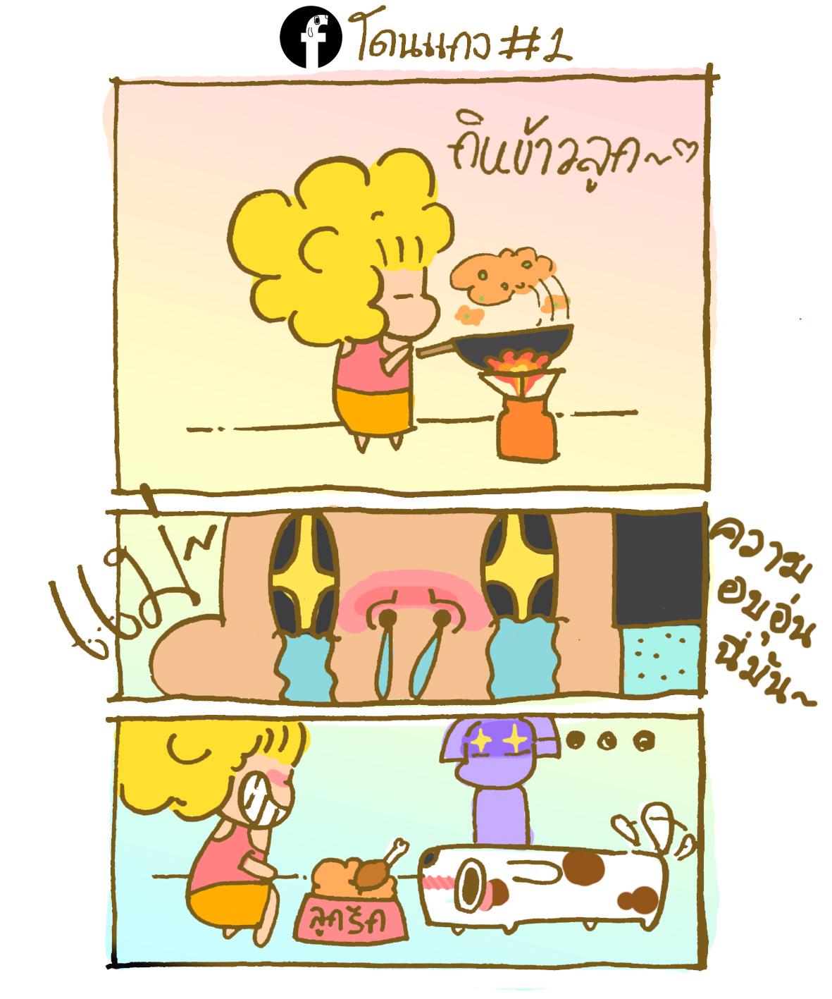 มูมู่ - สายใยรักจากแม่