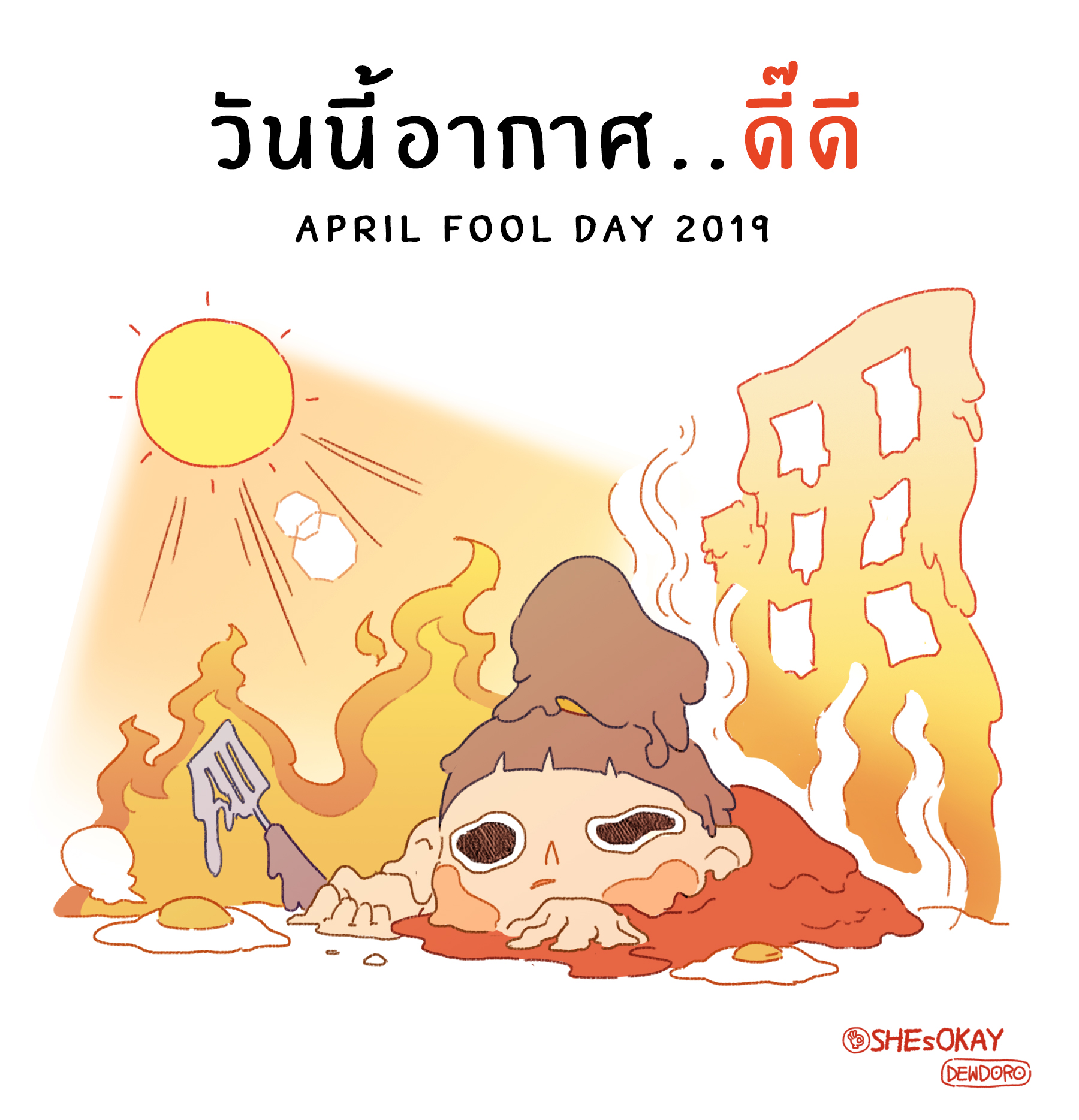 GAGs - April Fool 2019