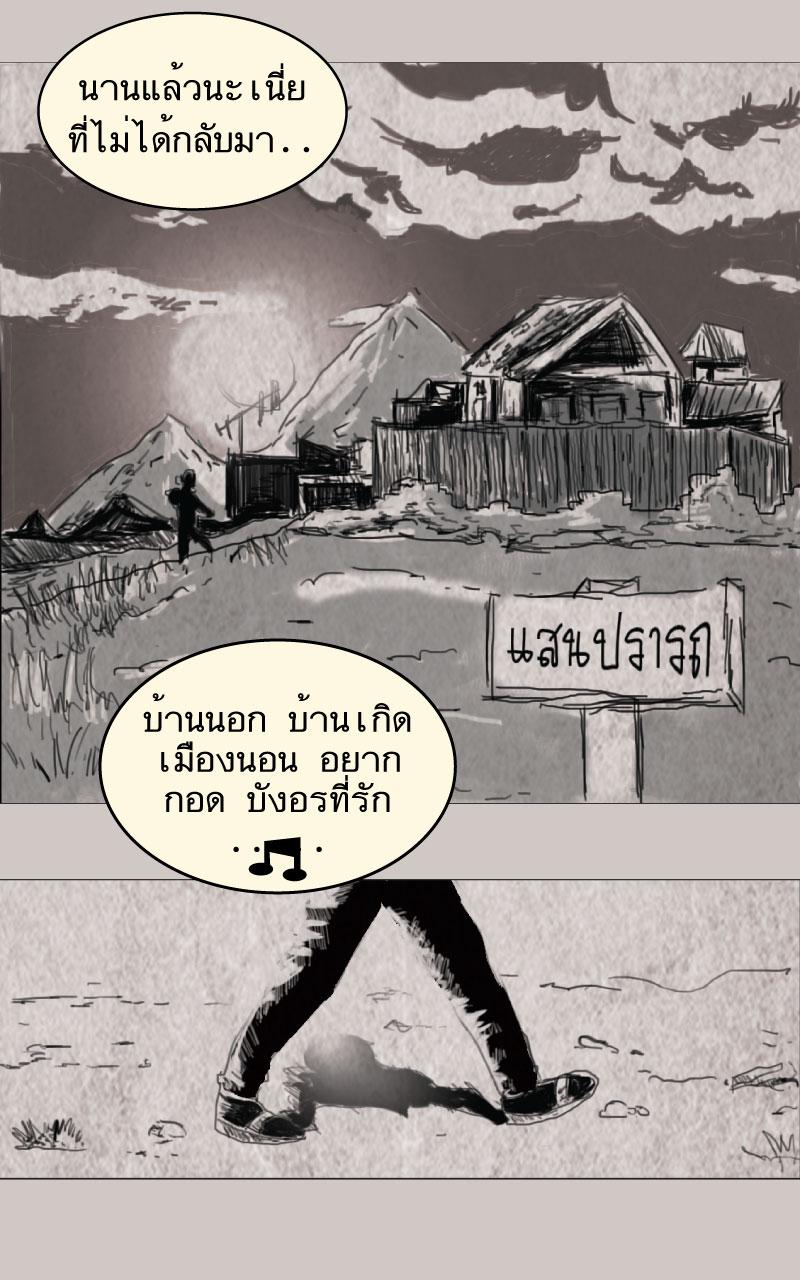 ปริศนาที่ 1 - เรื่องเล่าชาวบ้าน