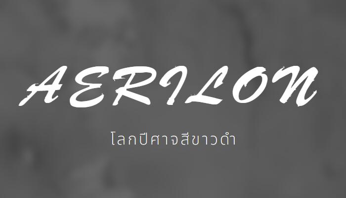 Ep. 0 - แอริลอน (บทนำ)