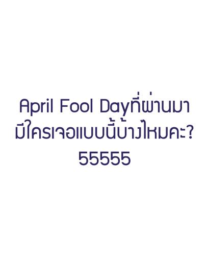 (ตอนพิเศษ) - April Fool Day 2019