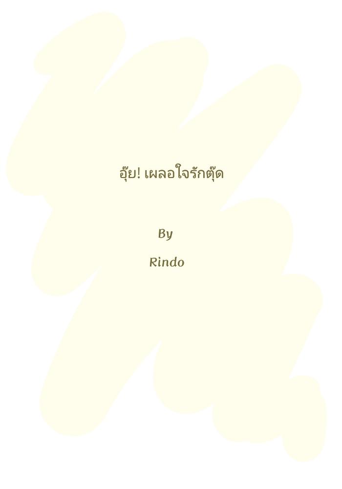 บทที่ 4 - ไม่