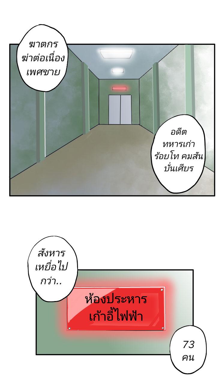 Afterlife - ที่นี่ป่าช้า อย่ามาซ่าเข้าใจ๊! (ตอนที่ 1 )