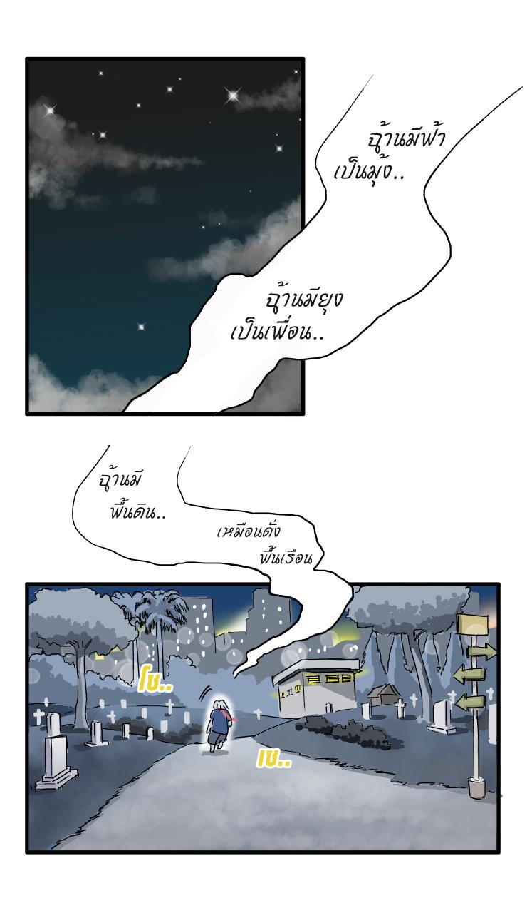Afterlife - ที่นี่ป่าช้า อย่ามาซ่าเข้าใจ๊! (ตอนที่ 3 )