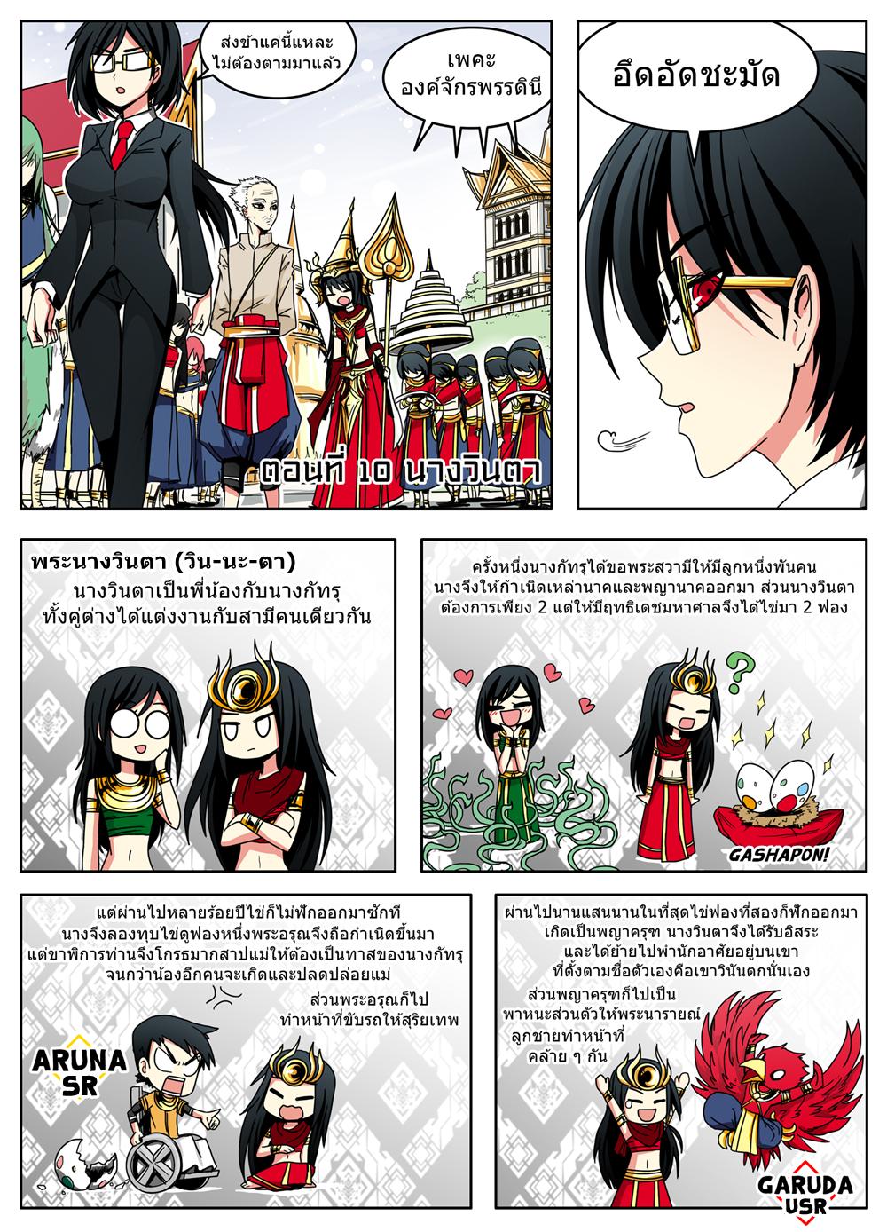บทที่ 15 - ศัตรูเพื่อนรัก นางวินตา