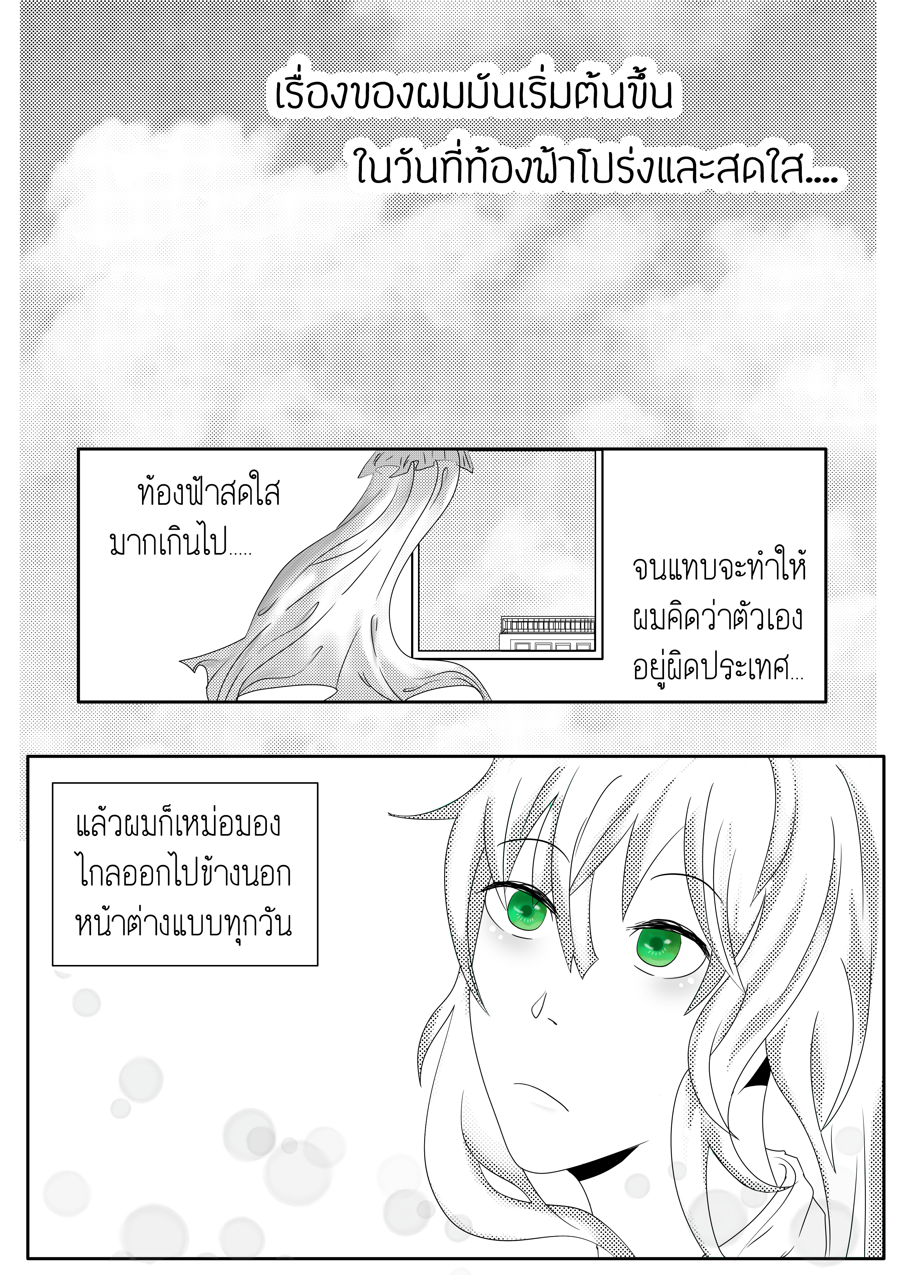บทที่1 (ReArt) - การเจอกันครั้งแรก