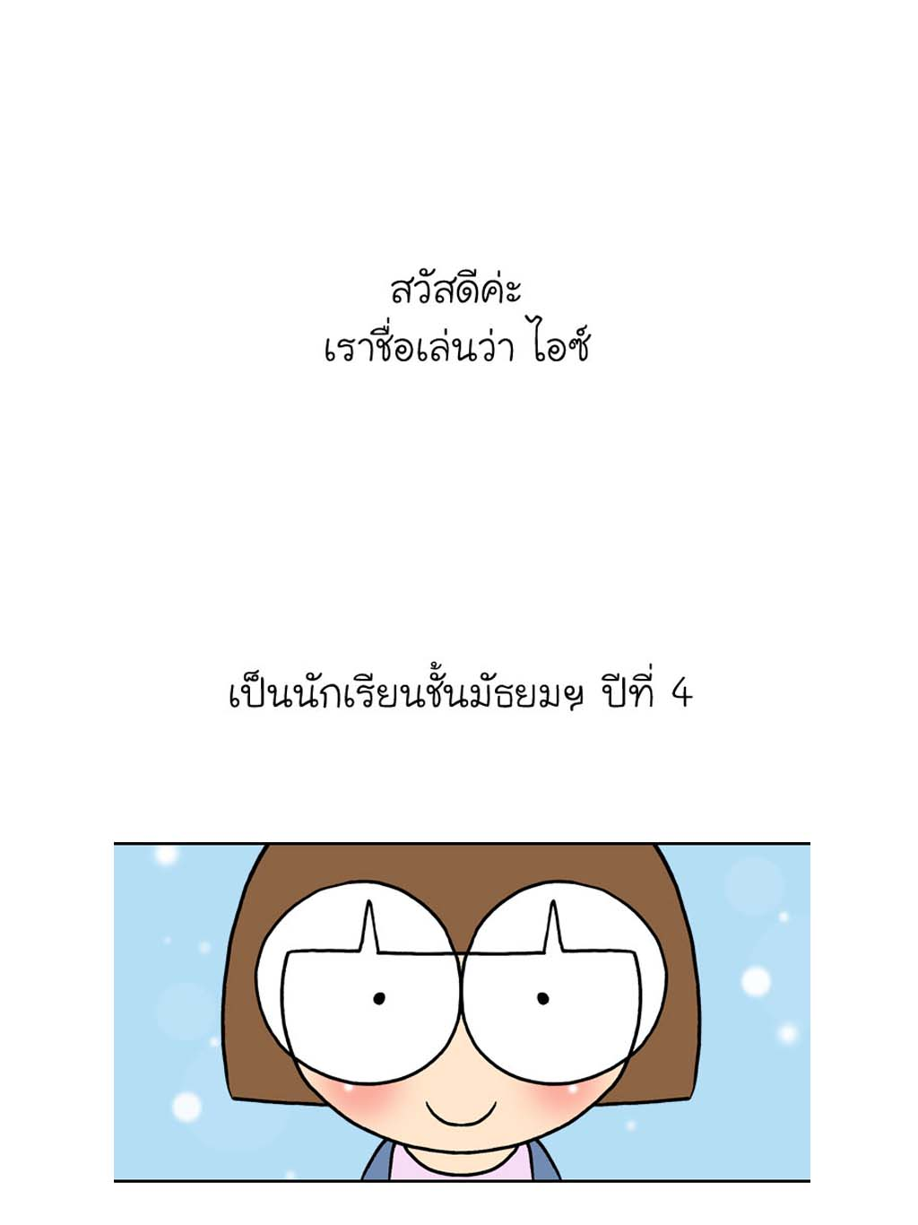 Page 01 - อุ๊ด-ไอซ์