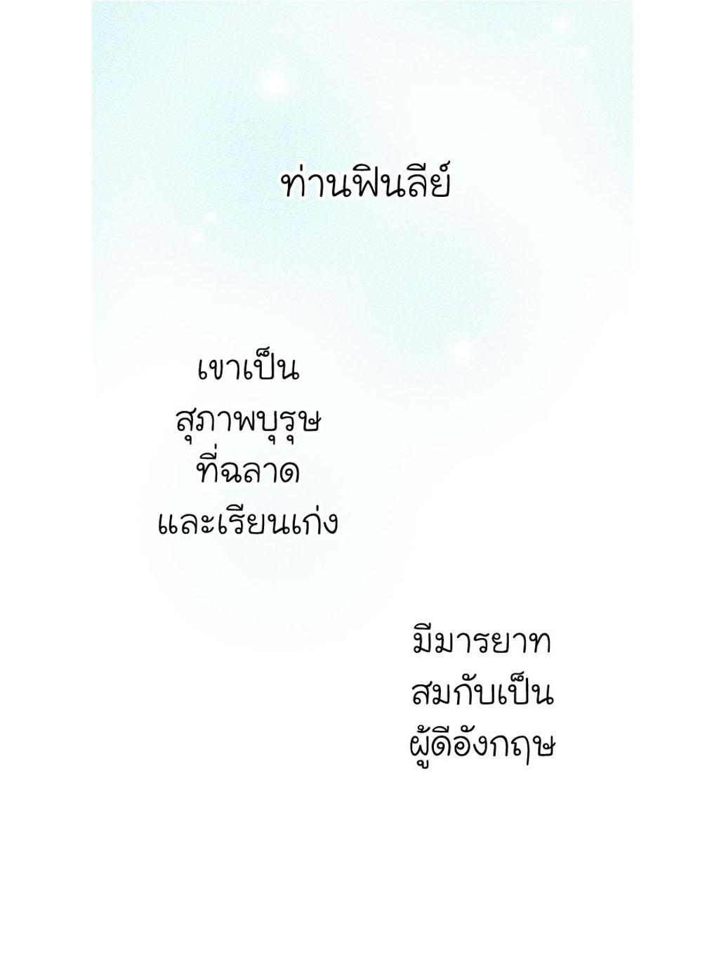 Page 03 - งานที่รัก