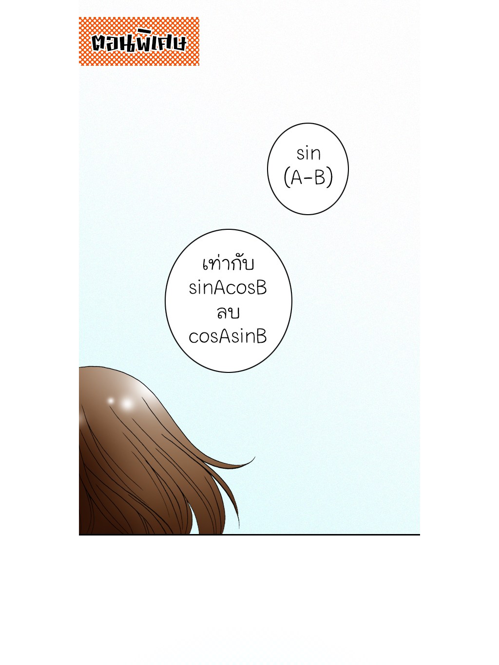 Page 11 Special - เดินเหม่อ