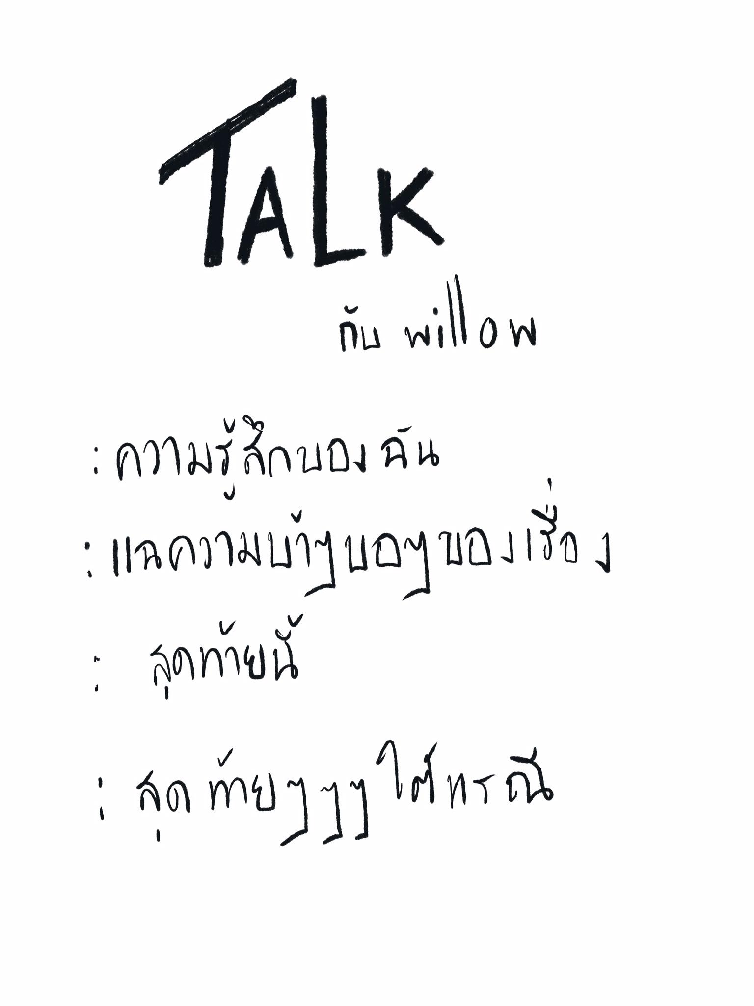 รอบพิเศษ - TALK