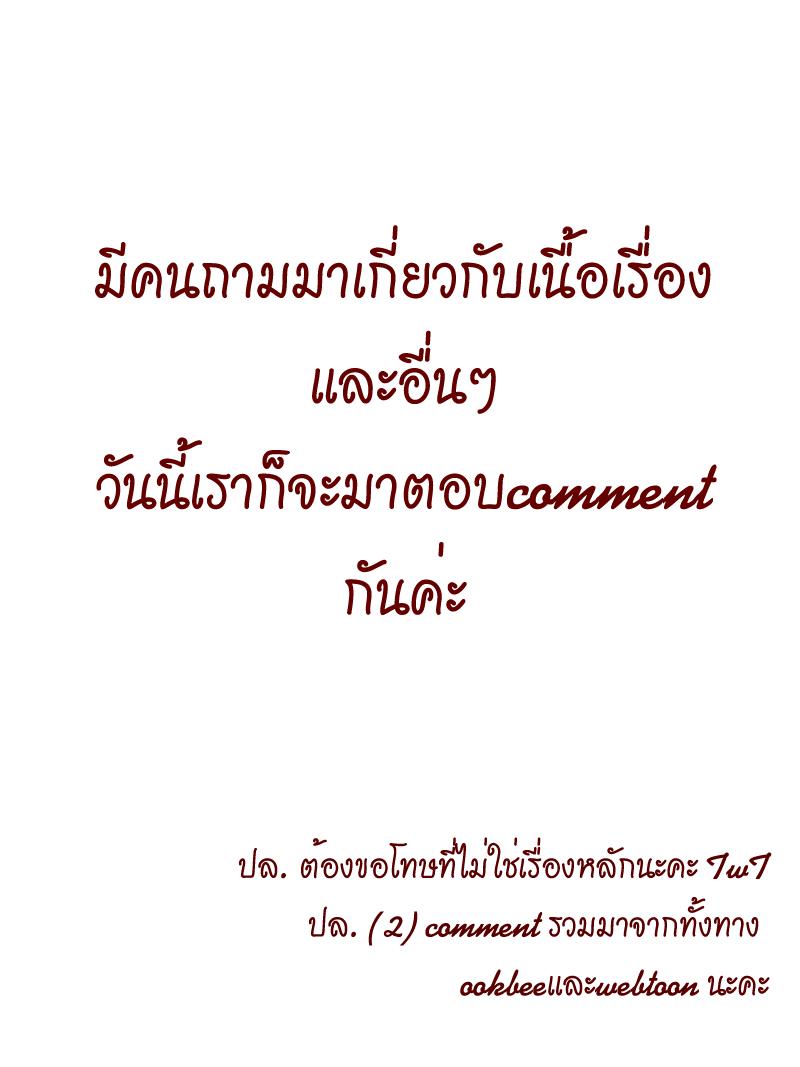 ( ประกาศ ) - Heart counsel (2)
