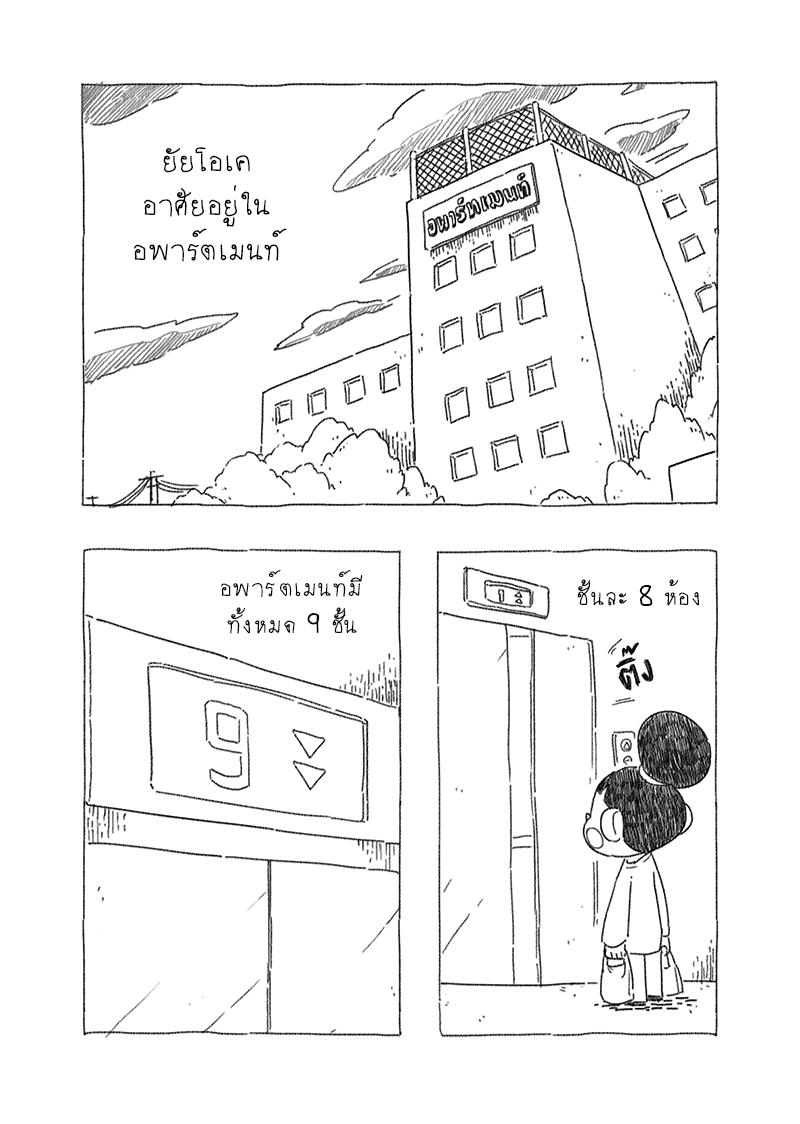 Chapter 2 - ห้องตรงข้าม