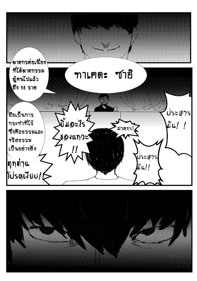 Chapter 01 - กาฮิจิ ชาโท