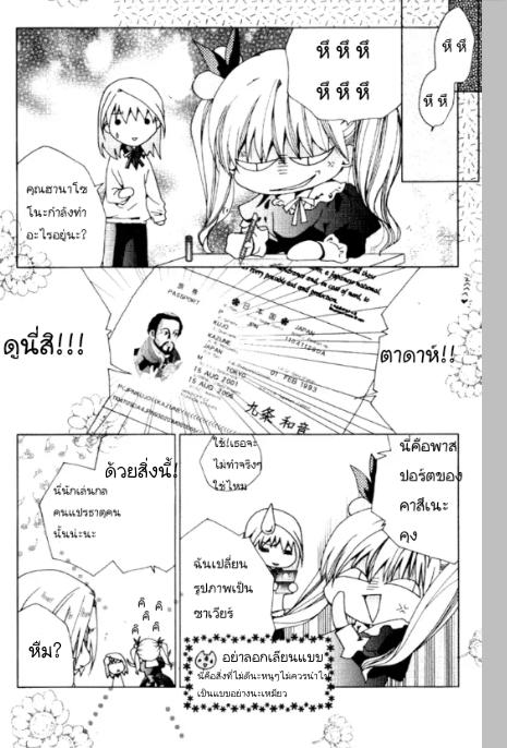 Karin - ตอนพิเศษ(2)