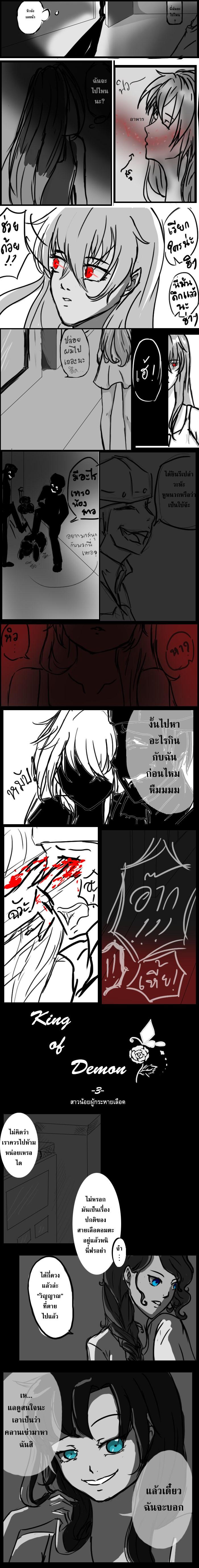 Ch.3 - สาวน้อยผู้กระหายเลือด