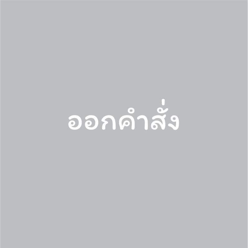 EP.04 - ออกคำสั่ง