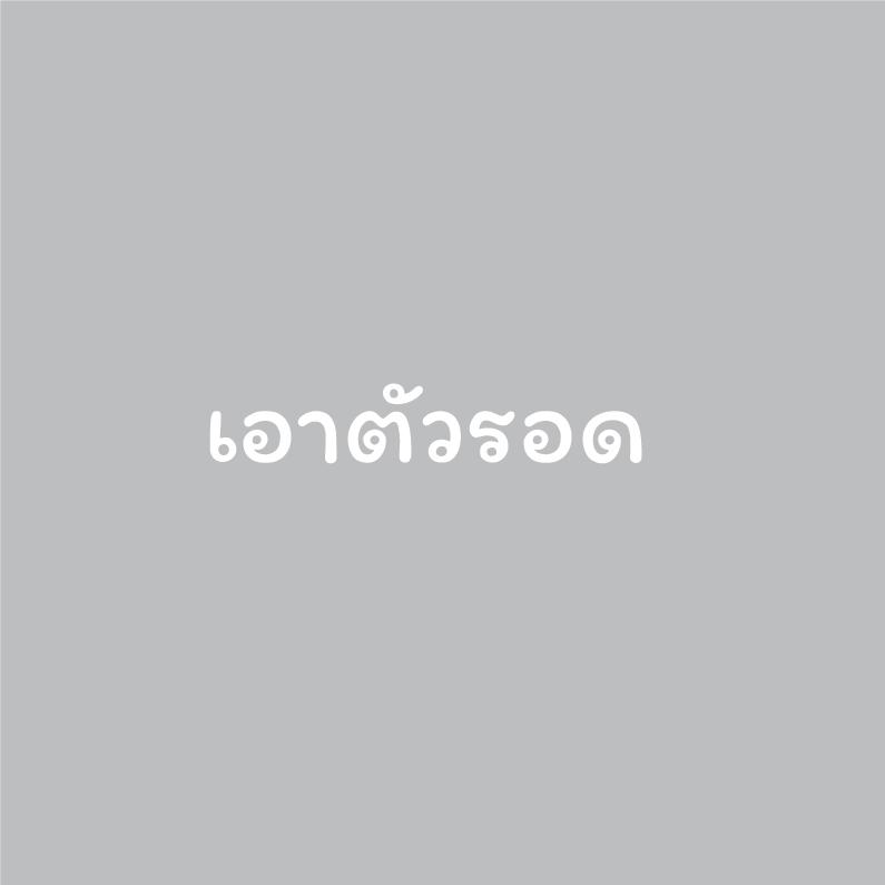 EP.05 - เอาตัวรอด