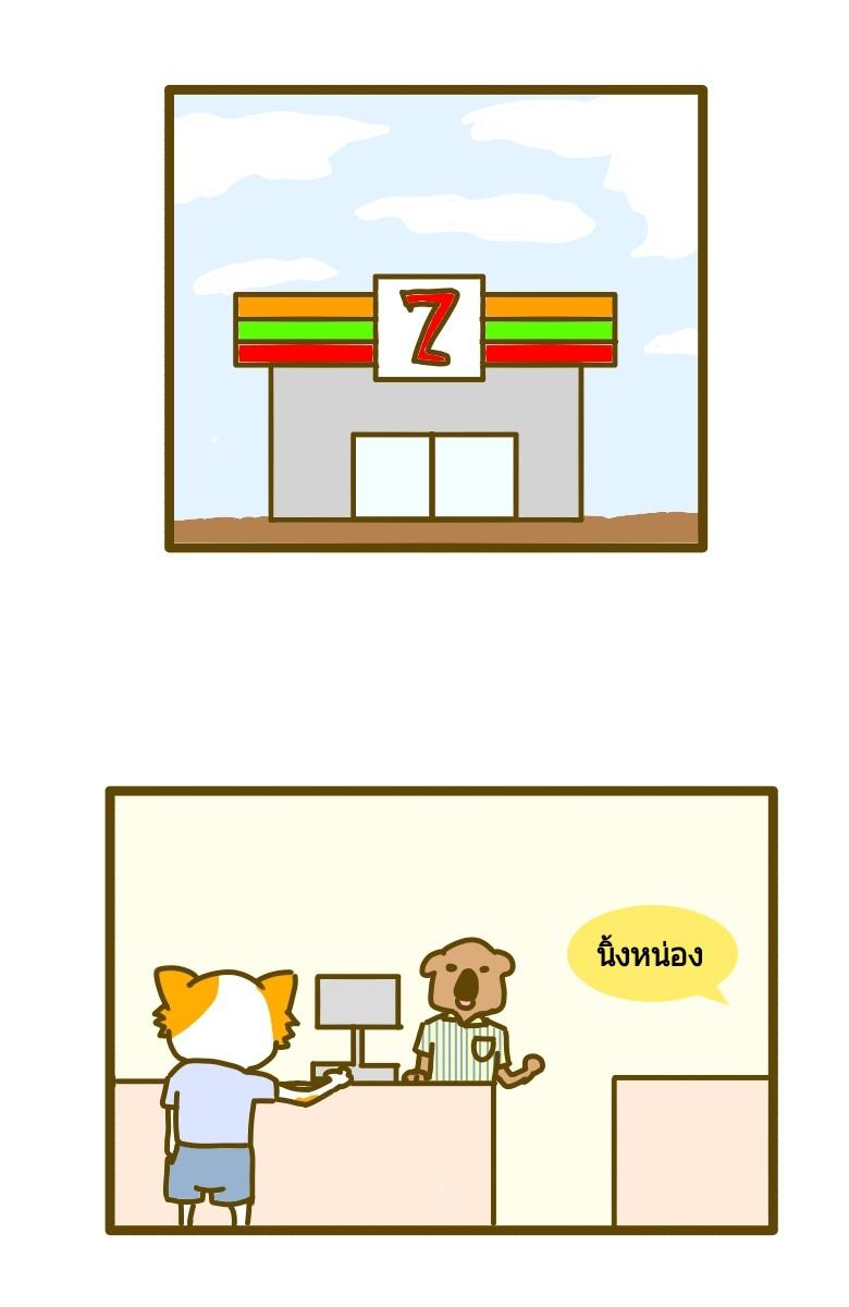 ร้านสะดวกซื้อ - ร้านสะดวกซื้อ