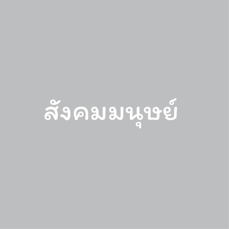 EP.06 - สังคมมนุษย์
