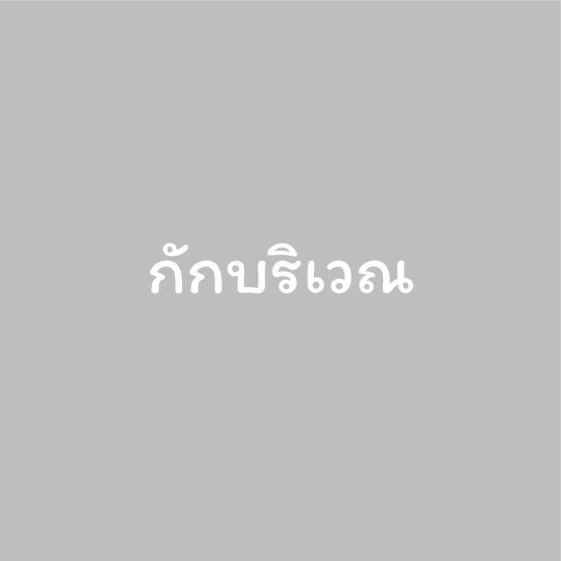 EP.08 - กักบริเวณ