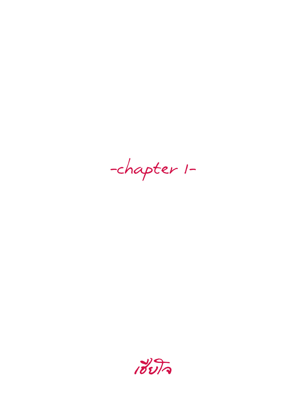 chapter 1 - เฮียโจ
