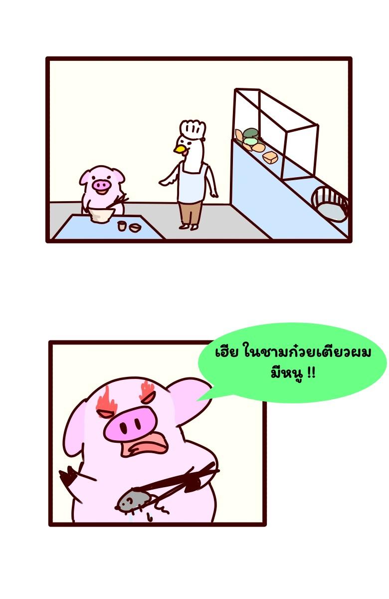 ร้านอาหาร - ร้านอาหาร