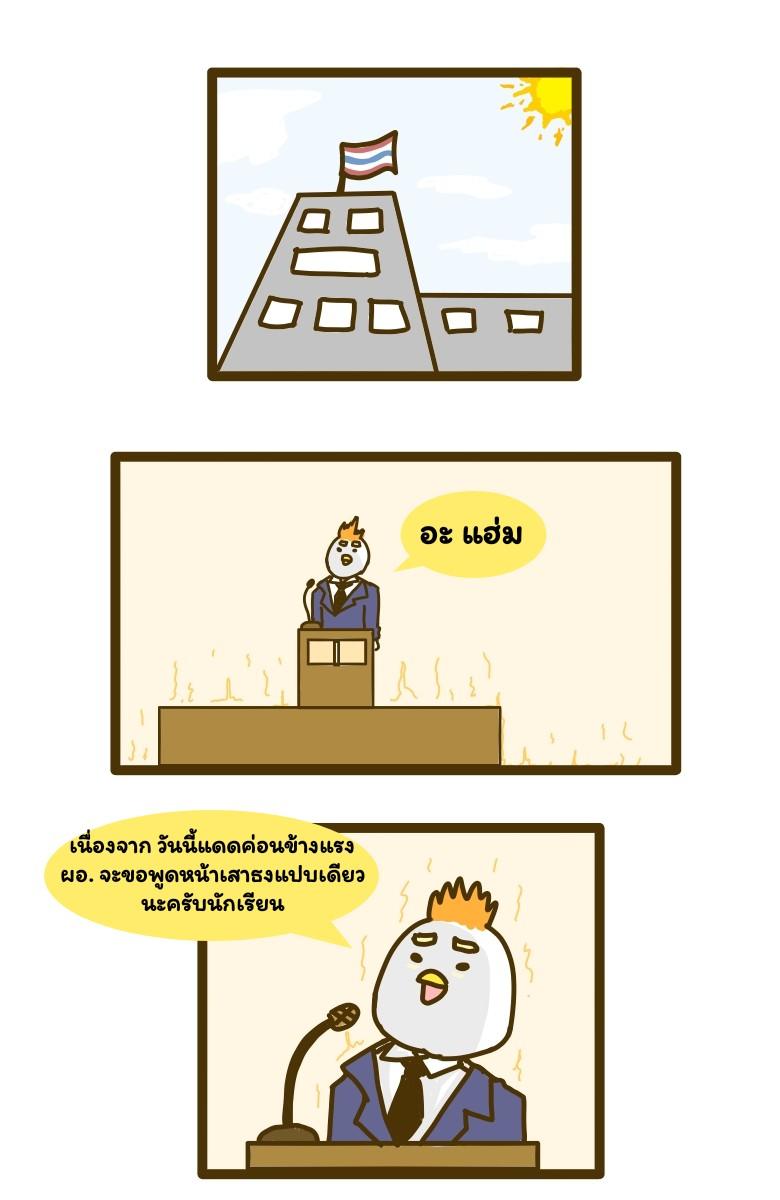 โรงเรียน - โรงเรียน