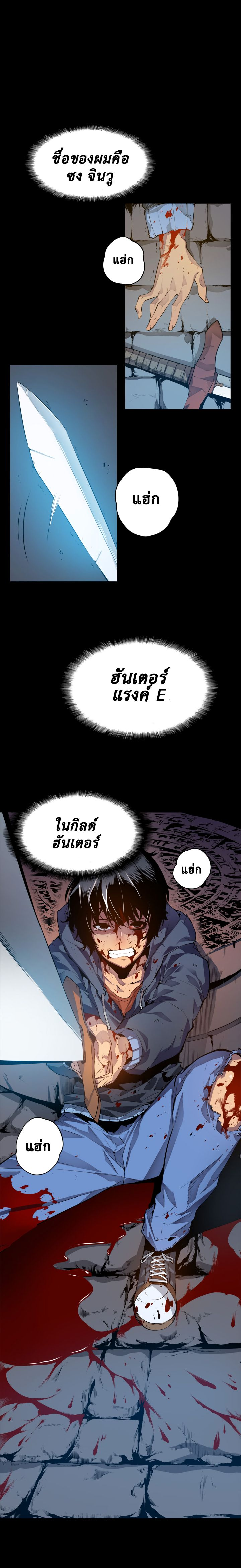 Solo Leveling - ตอนที่ 1