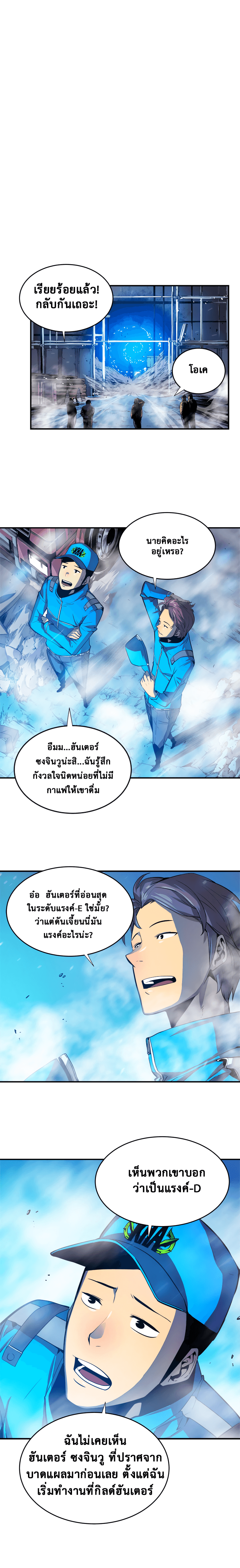 Solo Leveling - ตอนที่ 2