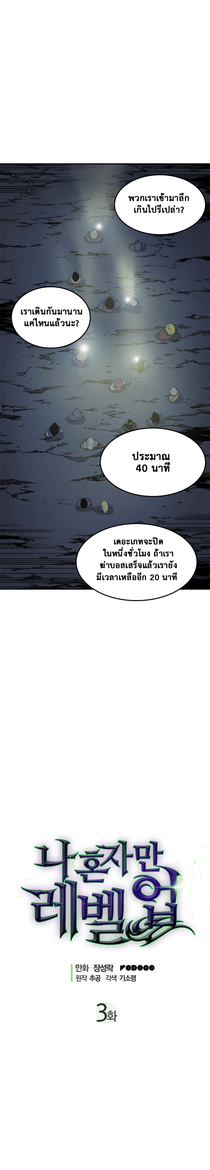 Solo Leveling - ตอนที่ 3