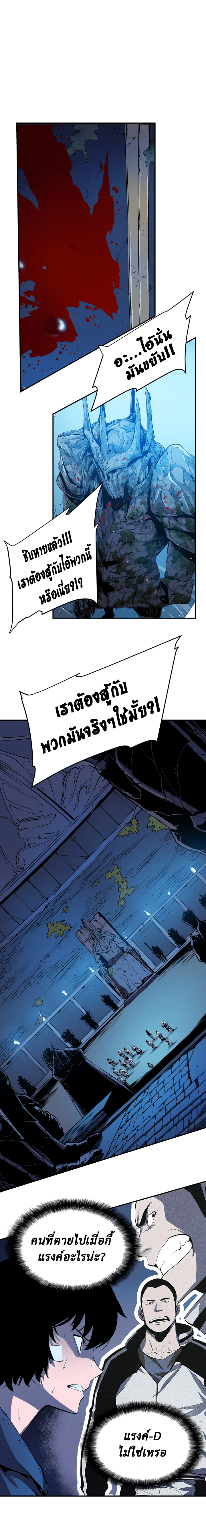 Solo Leveling - ตอนที่ 4