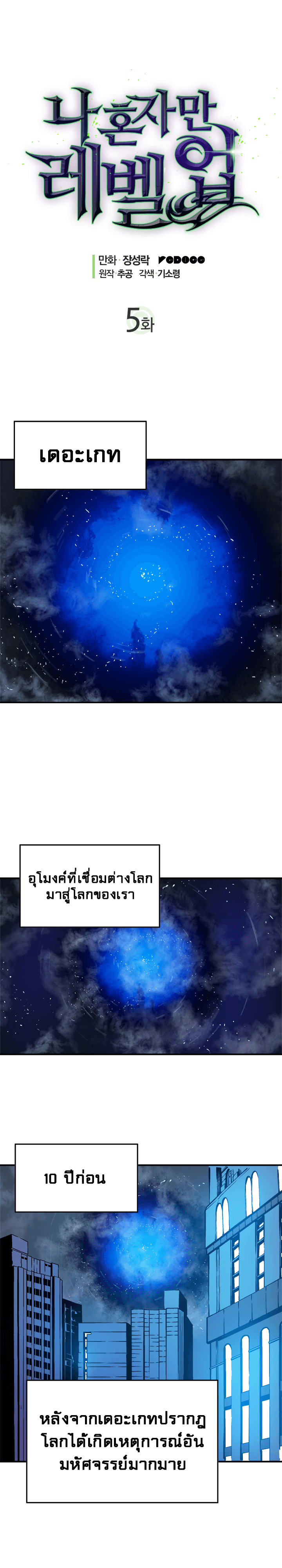 Solo Leveling - ตอนที่ 5