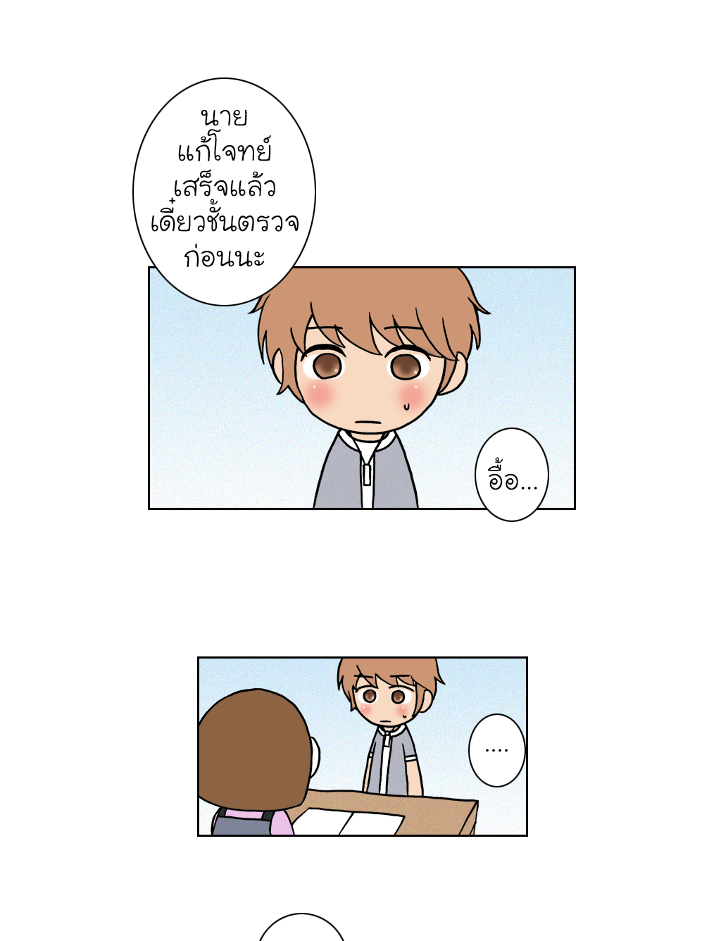Page 18 - คำพูด
