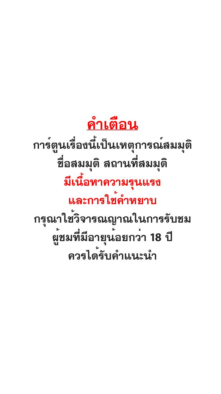 Chapter : 09 - ระวังปากหน่อย