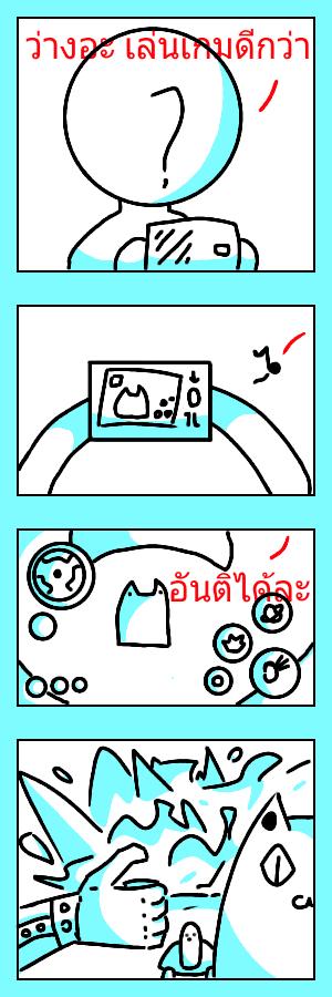 คำถาม ผจญภัย - เล่นเกม
