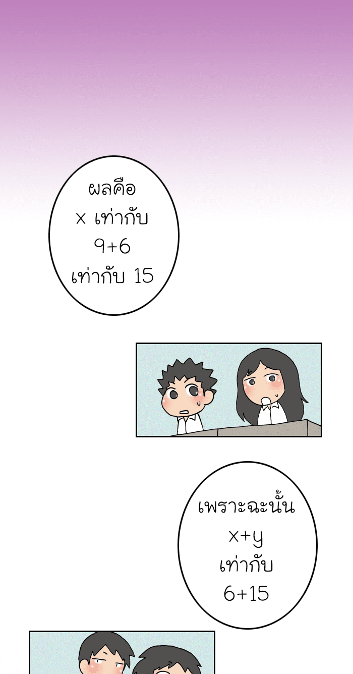 Page 23 - อึดอัด
