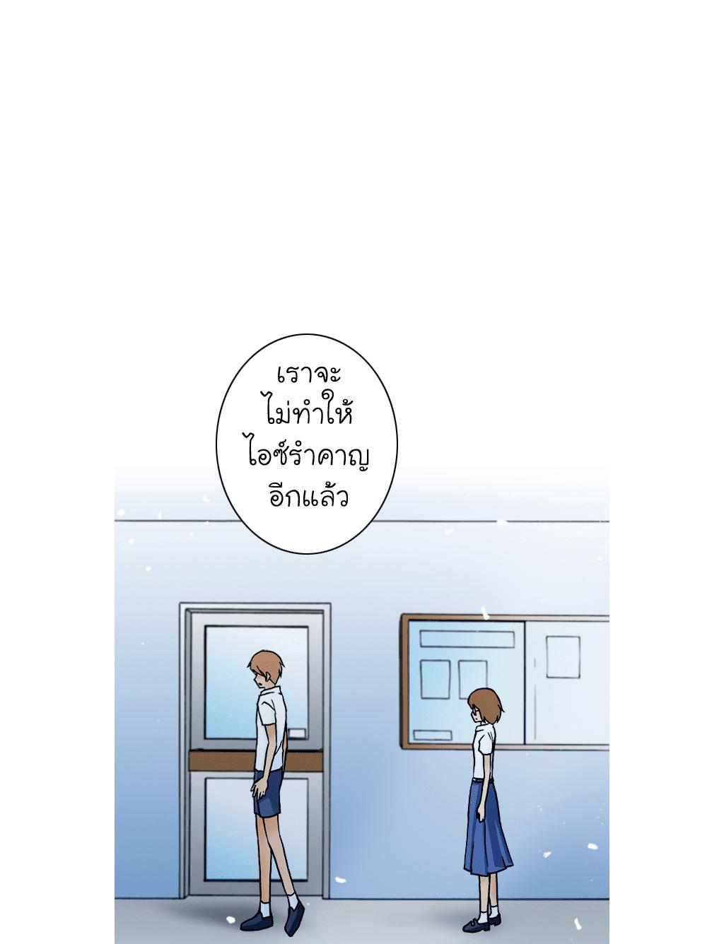 Page 26 - กลุ้มใจ