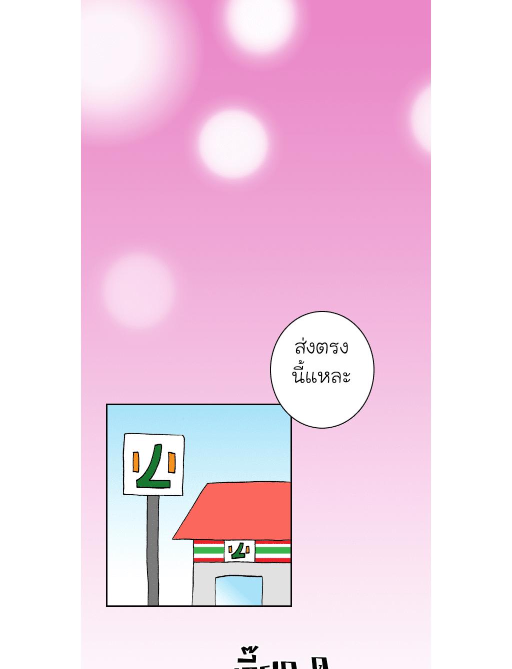 Page 37 - รู้สึกแย่