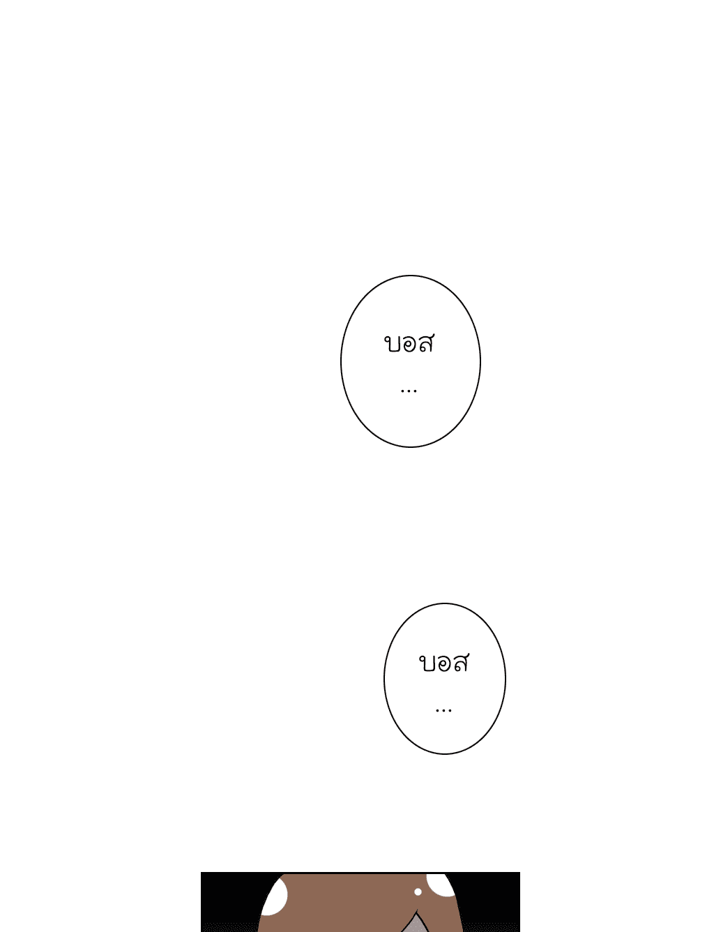 Page 38 - ไม่เก่ง