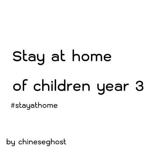 เด็กปี3 - stay at home
