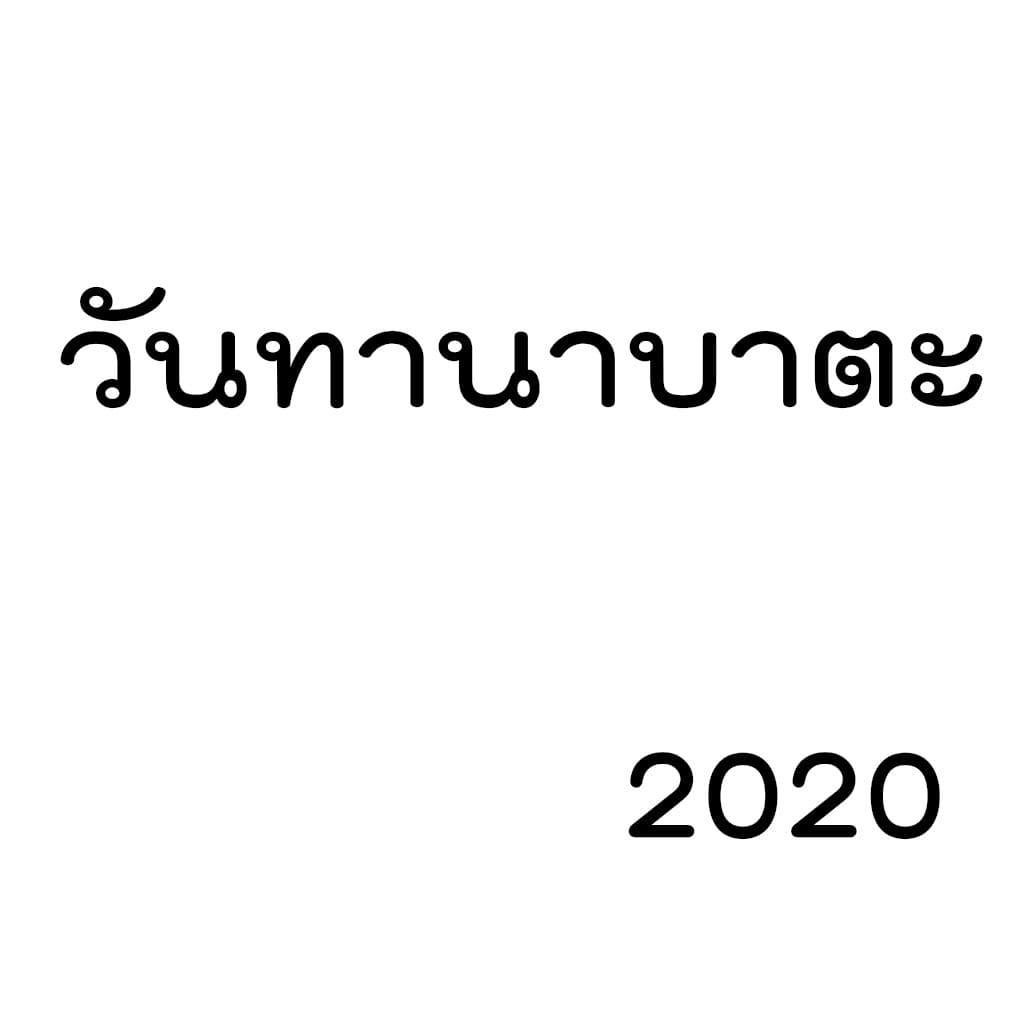 เด็กปี3 - ทานาบาตะ 2020