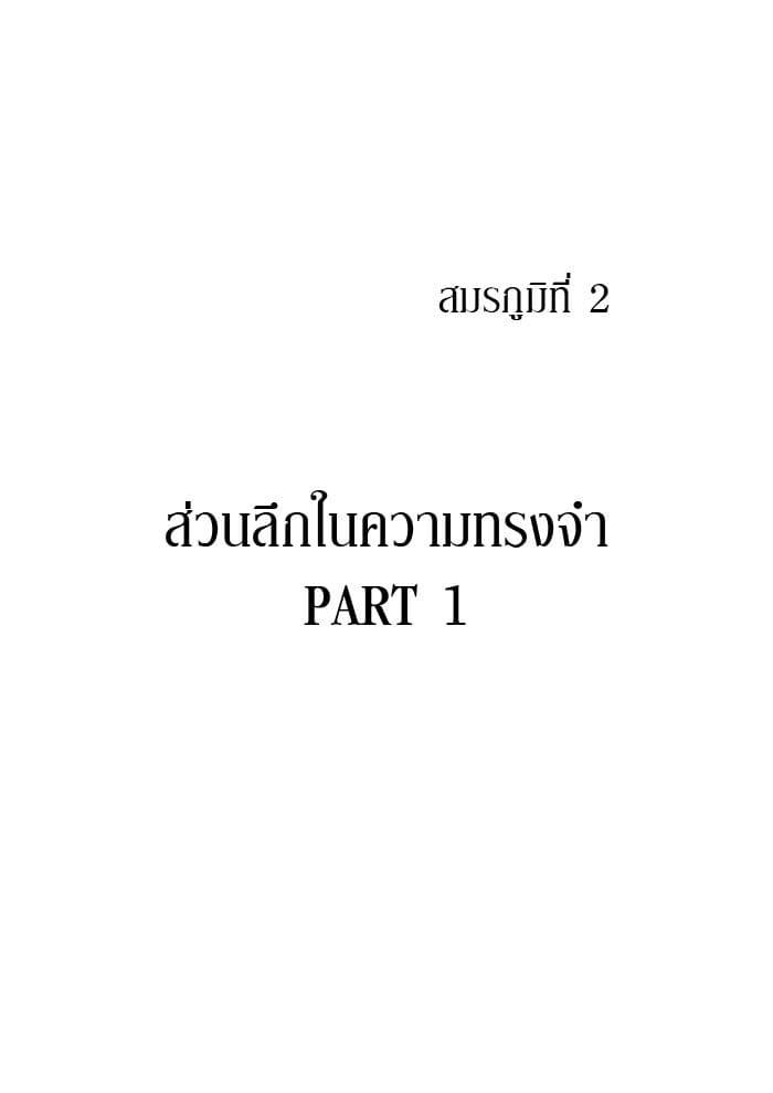 สมรภูมิที่ 2 - ส่วนลึกในความทรงจำ Part 1
