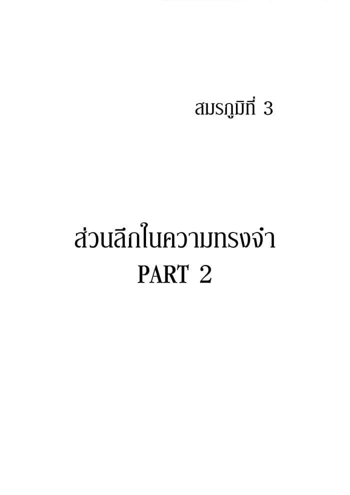 สมรภูมิที่ 3 - ส่วนลึกในความทรงจำ Part 2