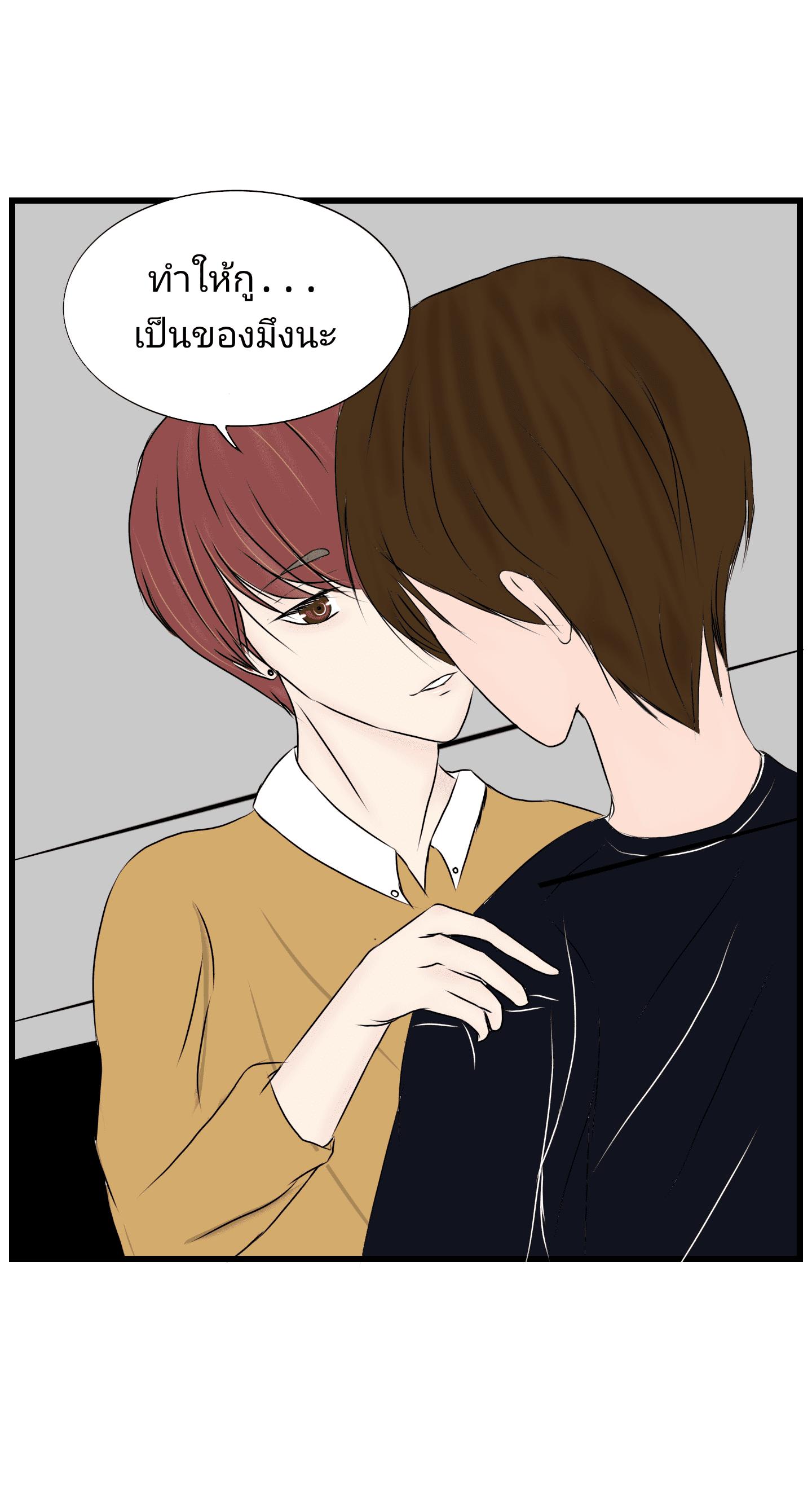 OS ชั่ววูบ - ขอโทษ