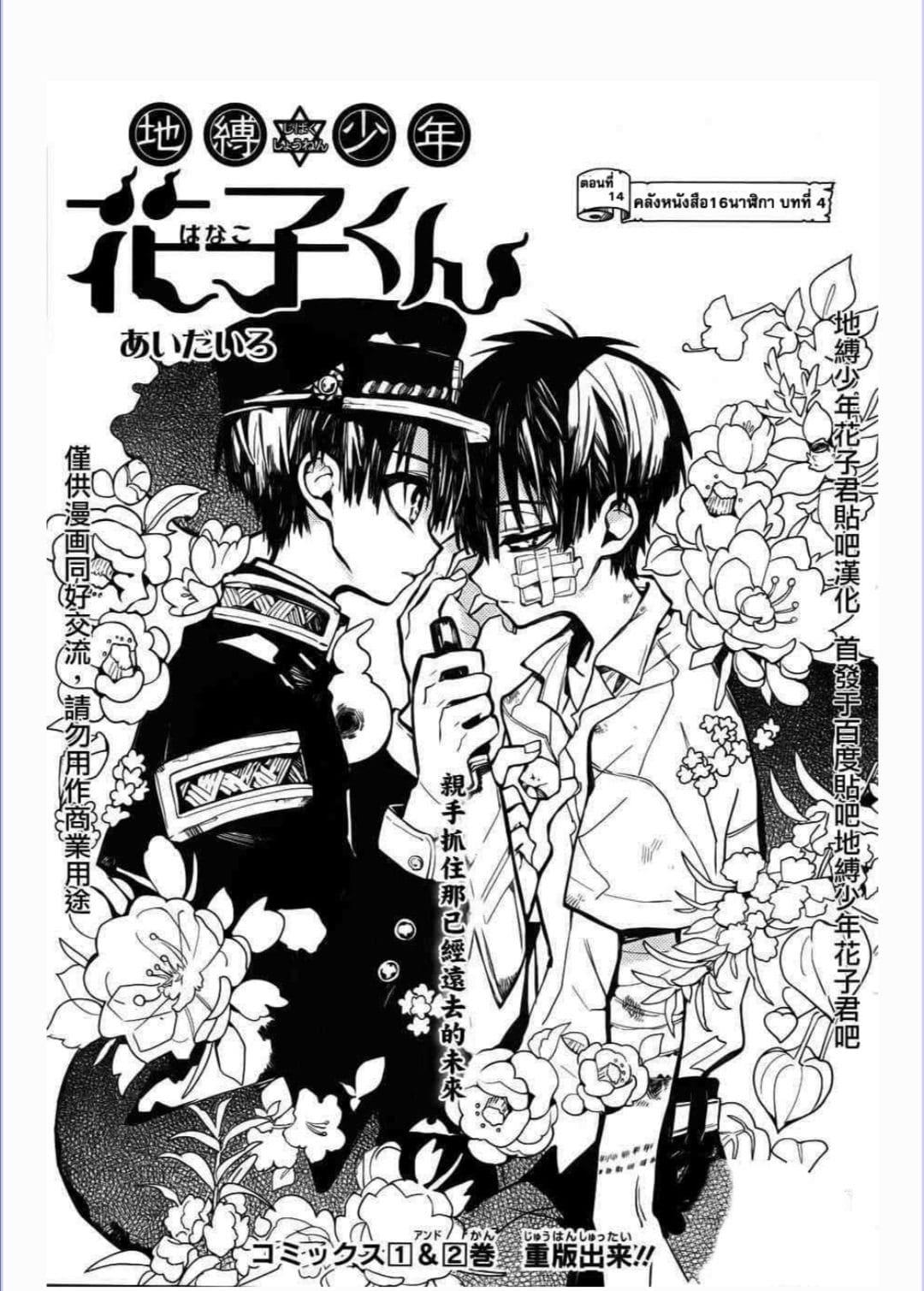 โปรดอ่านให้จบ - ตอนที่1 ฮานาโกะยังมีชีวิต