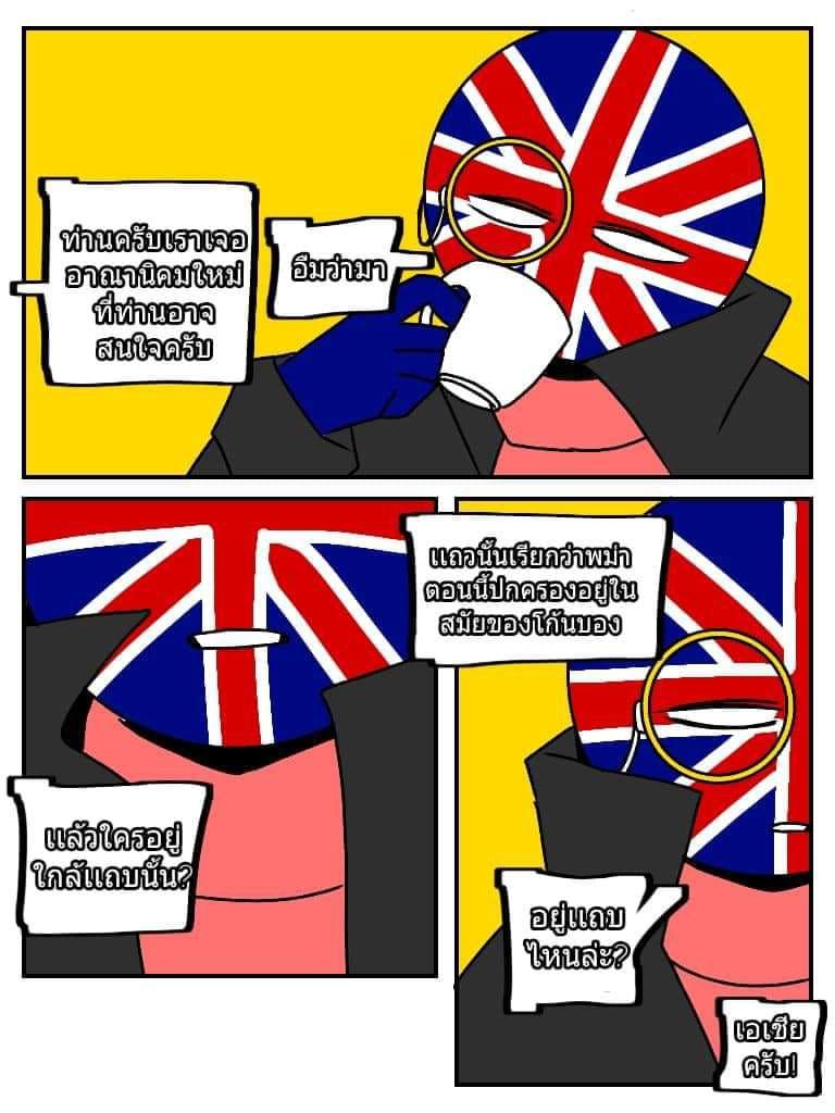 Country human - รานตะโบ?(ไม่ตรงตามประวัติ)