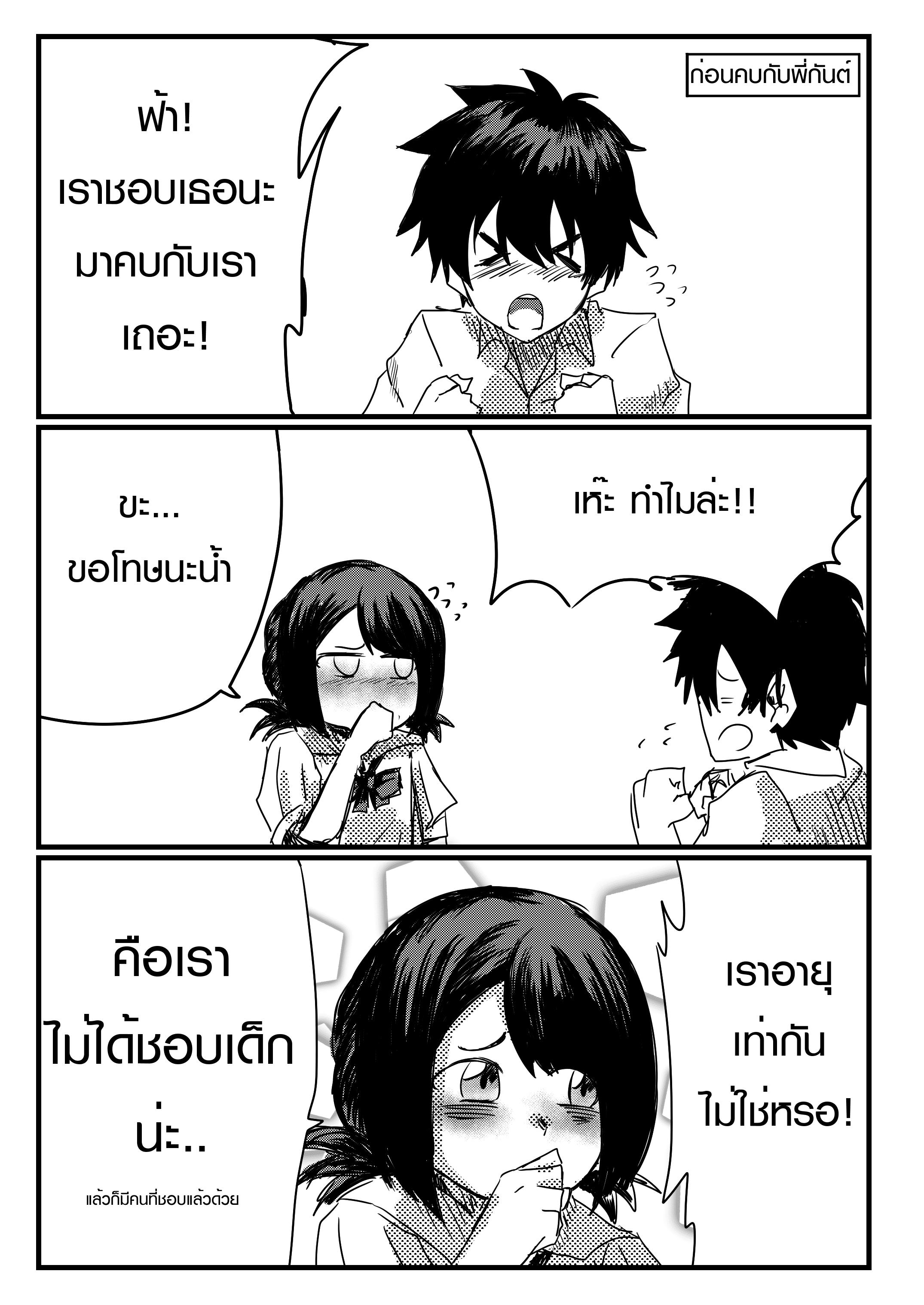 ep4 - ชวนออกเดท!