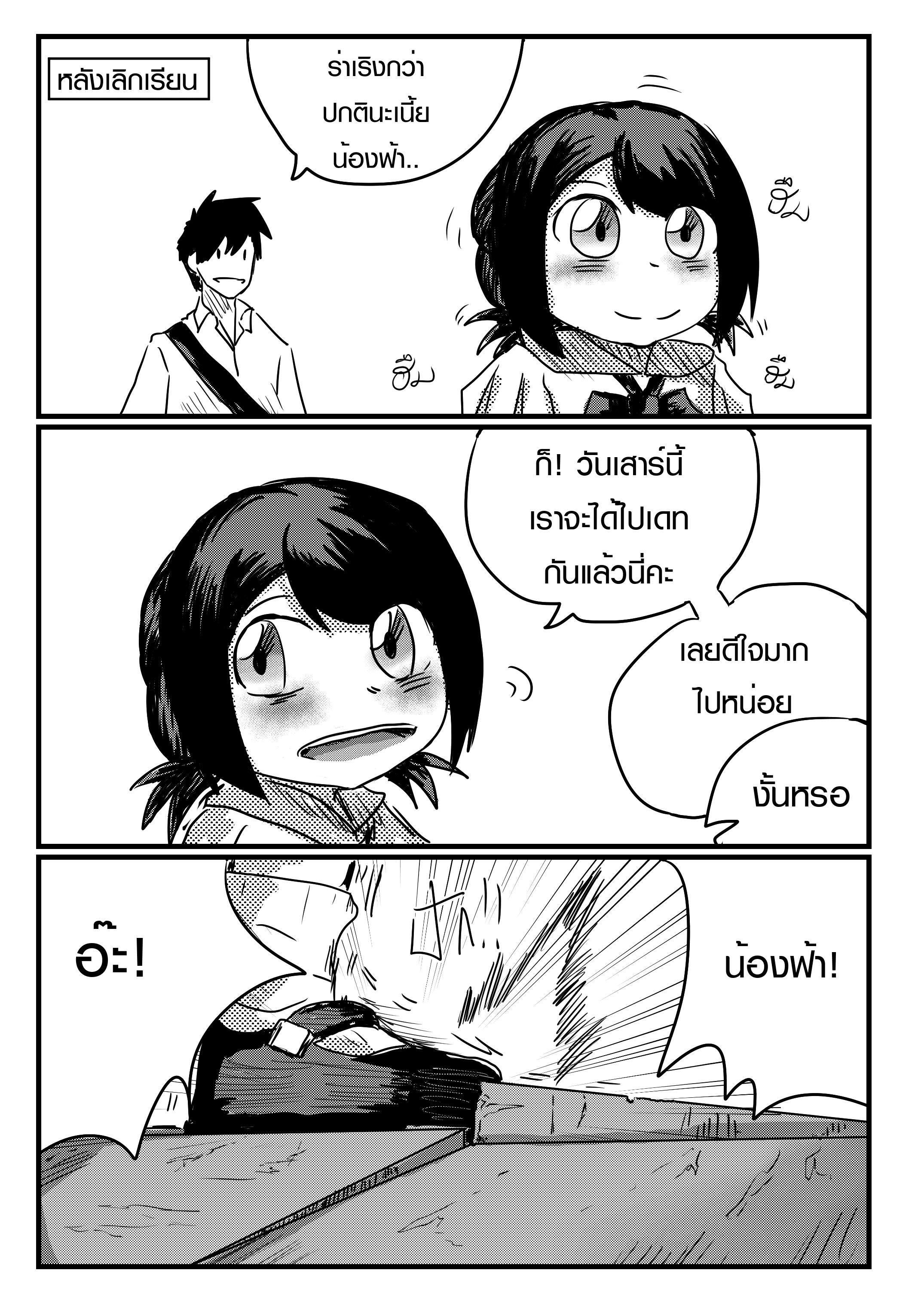 ep.5 - หกล้ม