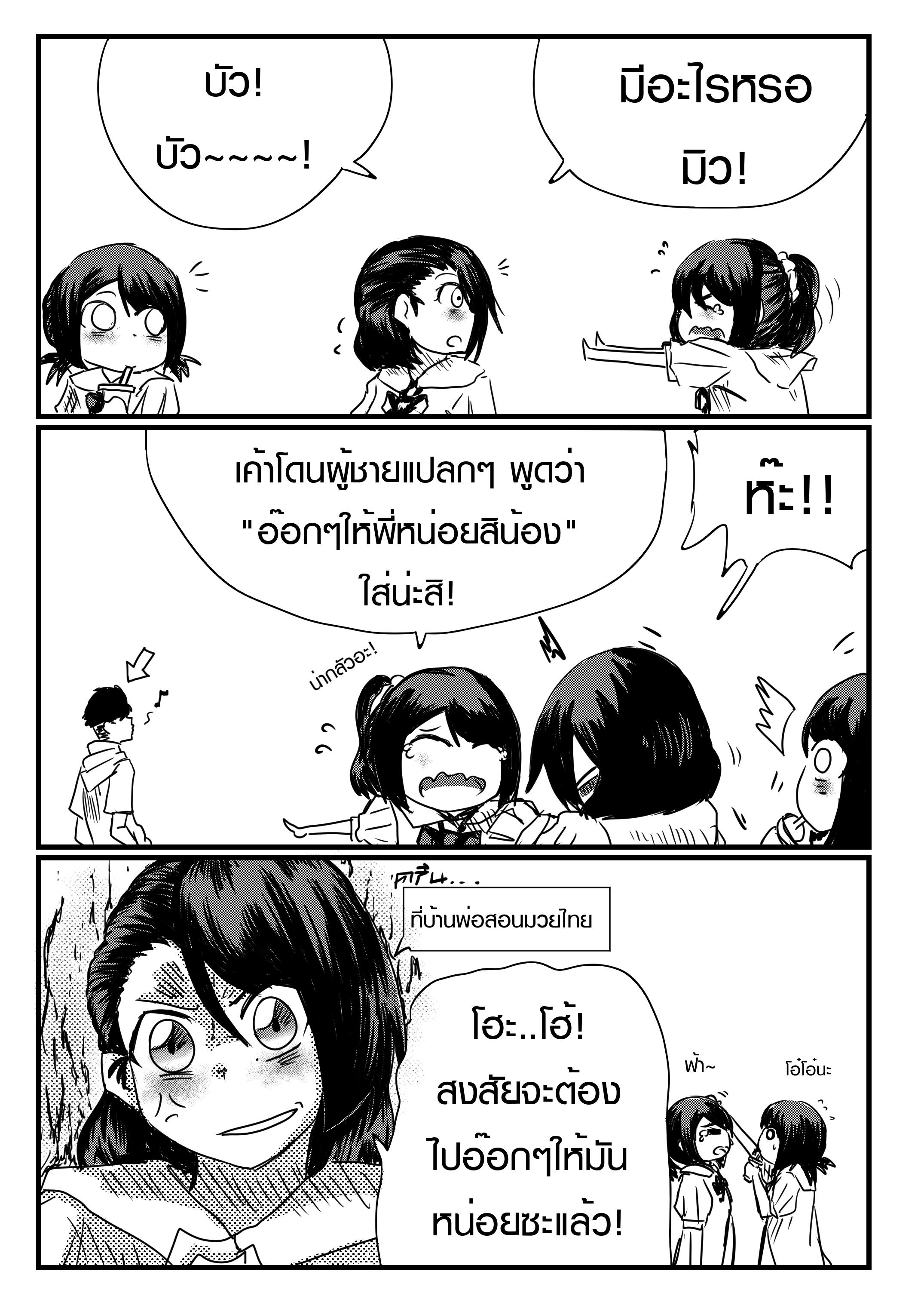 ep.พิเศษ - 1